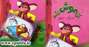 کتاب صوتی آقا موش شکمو برای کودکان و نوجوانان ایپابفا (1)