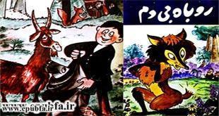 کتاب قصه روباه بی دم برای کودکان و نوجوانان ایپابفا (2)