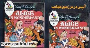 کتاب قصه صوتی آلیس در سرزمین عجایب - ایپابفا سایت قصه و داستان (2)