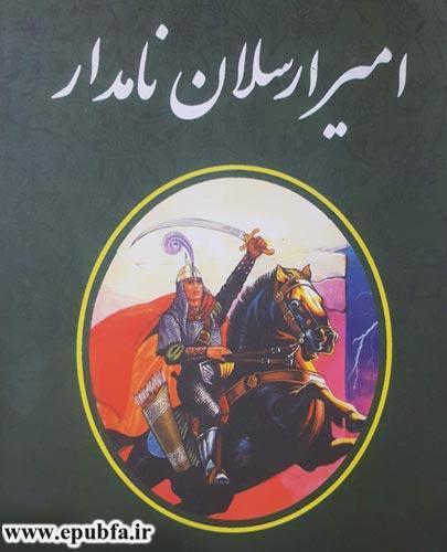کتاب قصه صوتی امیر ارسلان نامدار - ایپابفا سایت قصه و داستان (1)