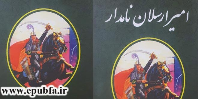 کتاب قصه صوتی امیر ارسلان نامدار - ایپابفا سایت قصه و داستان (2)