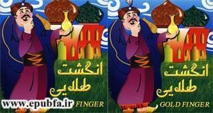 کتاب قصه صوتی انگشت طلایی 48 قصه ایپابفا (2)