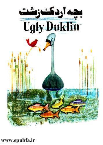کتاب قصه صوتی جوجه اردک زشت برای بچه های ایپابفا (1)