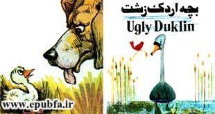 کتاب قصه صوتی جوجه اردک زشت برای بچه های ایپابفا (2)