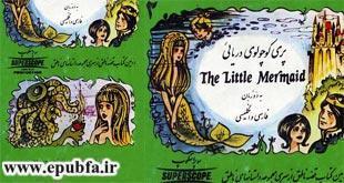 کتاب قصه صوتی پری کوچولوی دریایی برای کودکان ایپابفا (2)