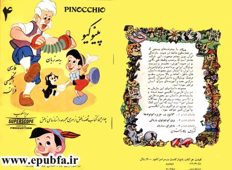 کتاب قصه صوتی پینوکیو برای کودکان ایپابفا (1)