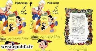 کتاب قصه صوتی پینوکیو برای کودکان ایپابفا (2)