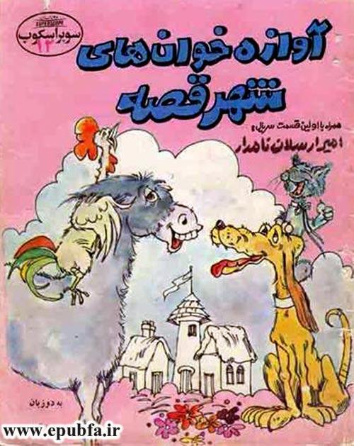 کتاب قصه صوتی کودکان آوازه خوان شهر قصه - الاغ آوازخوان ایپابفا (1)