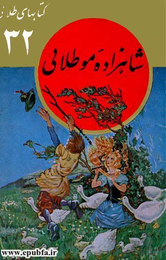 قصه های فانتزی آموزنده شاهزاده موطلایی جلد 32 کتابهای طلایی برای نوجوانان ایپابفا1