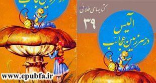 جلد کتاب قصه فانتزی آلیس در سرزمین عجایب -لوییس کارول-کتاب های طلایی ایپابفا