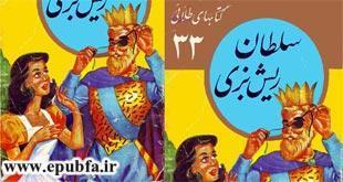 مجموعه قصه های برادران گریم -سلطان ریش بزی-کتابهای طلائی ایپابفا