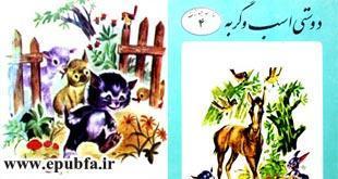 کتاب قصه کودکانه دوستی اسب و گربه برای کودکان ایپابفا