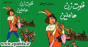 فلوت زن هاملین -قصه های فانتزی والت دیزنی برای کودکان و خردسالان ایپابفا
