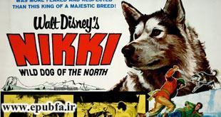 سگ وحشی شمال - ایپابفا