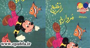 راز خلیج مروارید -قصه های فانتزی والت دیزنی برای کودکان و خردسالان ایپابفا