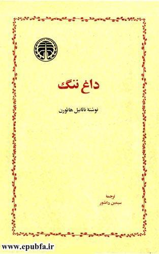 خلاصه رمان داغ ننگ نوشته ناتانیل هاثورن -ایپابفا