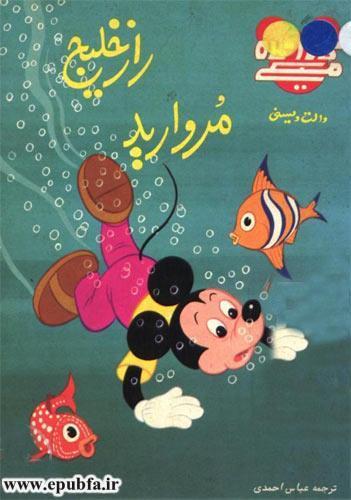راز خلیج مروارید -قصه های فانتزی والت دیزنی برای کودکان و خردسالان ایپابفا1