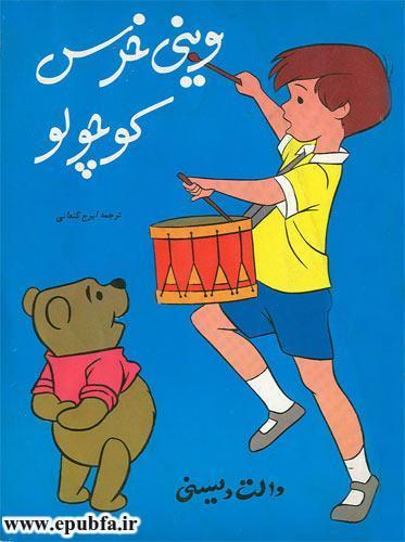 وینی پو، خرس کوچولو -قصه های فانتزی والت دیزنی برای کودکان و خردسالان ایپابفا