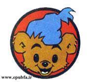 بامزی قوی ترین خرس دنیا-قصه بامزی و الاغ کوچولو-سایت ایپابفا2