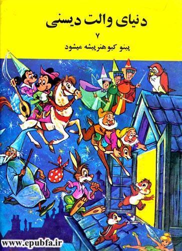 مجموعه قصه های کودکانه دنیای کارتون های والت دیزنی 7 برای پیش از خواب کودکان ایپابفا1