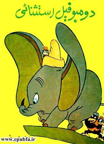 قصه فانتزی کودکانه دامبو فیل پرنده از کتاب های والت دیزنی در ایپابفا1