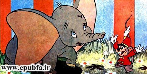 قصه فانتزی کودکانه دامبو فیل پرنده از کتاب های والت دیزنی در ایپابفا9
