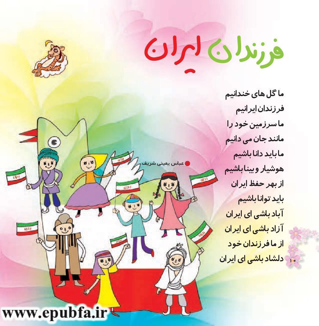 ما گلهای خندانیم فرزندان ایرانیم جستاری پیرامون شعر کودک در ایران -ایپابفا1