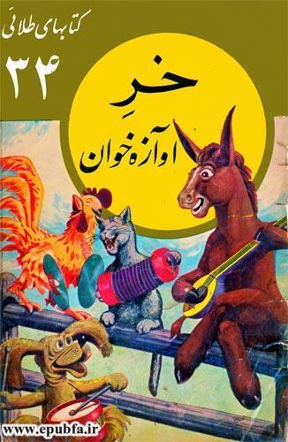 مجموعه قصه های خر آوازخوان نوشته برادران گریم-کتاب های طلایی ایپابفا1