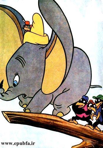 قصه فانتزی کودکانه دامبو فیل پرنده از کتاب های والت دیزنی در ایپابفا10