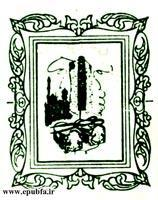 مجموعه قصه های خر آوازخوان نوشته برادران گریم-کتاب های طلایی ایپابفا11