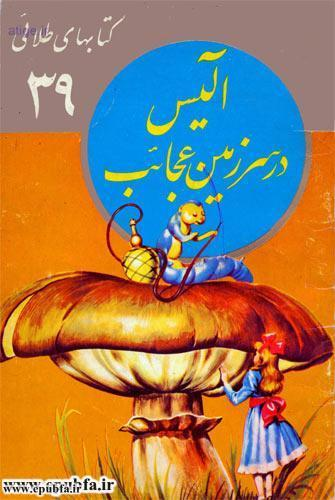 قصه فانتزی آلیس در سرزمین عجایب -لوییس کارول-کتاب های طلایی ایپابفا