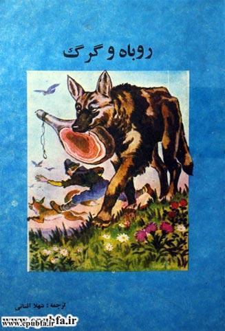 قصه روباه و گرگ برای کودکان و خردسالان1