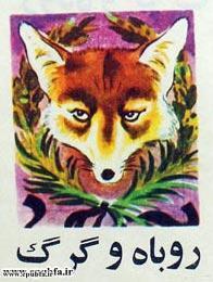 قصه روباه و گرگ برای کودکان و خردسالان2