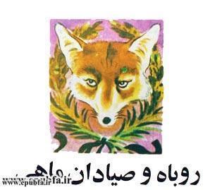 قصه روباه و گرگ برای کودکان و خردسالان6