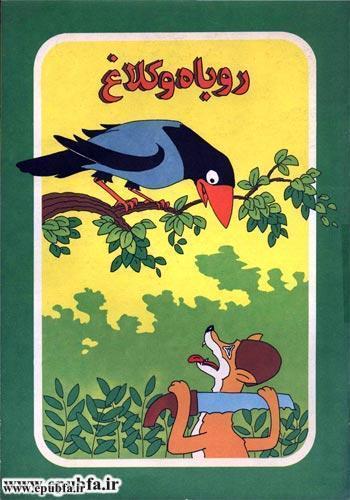 کتاب قصه تصویری قصه روباه و کلاغ برای کودکان و خردسالان-ایپابفا1