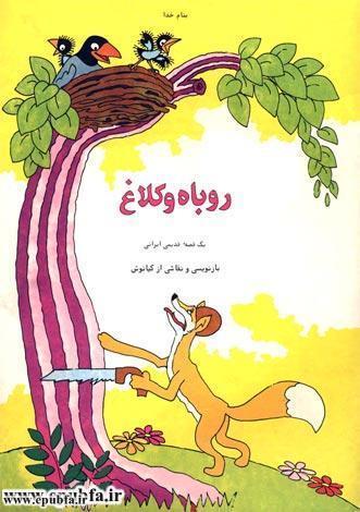 کتاب قصه تصویری قصه روباه و کلاغ برای کودکان و خردسالان-ایپابفا2
