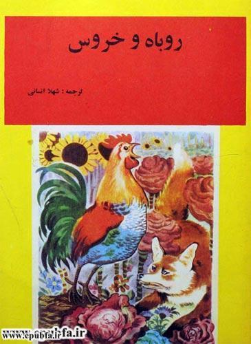 کتاب قصه روباه و خروس برای کودکان و خردسالان ایپابفا1