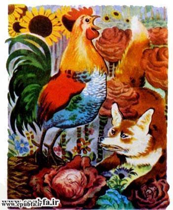 کتاب قصه روباه و خروس برای کودکان و خردسالان ایپابفا4