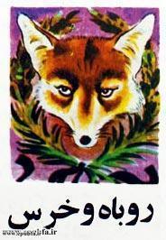کتاب قصه روباه و خروس برای کودکان و خردسالان ایپابفا6