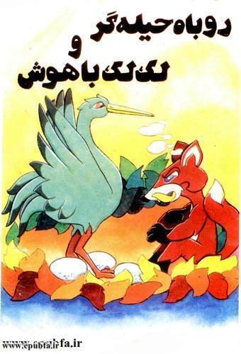 کتاب قصه روباه حیله گر و لک لک باهوش برای کودکان و خردسالان1