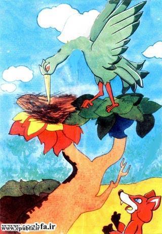 کتاب قصه روباه حیله گر و لک لک باهوش برای کودکان و خردسالان2