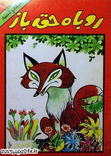 کتاب قصه روباه حقه باز برای کودکان و خردسالان ایپابفا