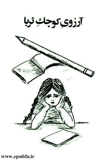 قصه کودکانه آرزوی کوچک ثریا برای کودکان ایپابفا1