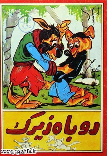 کتاب قصه «روباه زیرک» برای کودکان و خردسالان ایپابفا