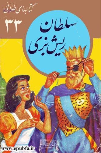 مجموعه قصه های سلطان ریشبزی نوشته برادران گریم برای توجوانان ایپابفا1