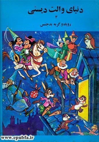 مجموعه قصه های کودکانه دنیای کارتون های والت دیزنی 3 برای پیش از خواب کودکان ایپابفا1