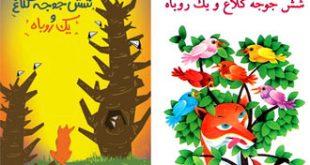 کتاب قصه صوتی«شش جوجه کلاغ و یک روباه»