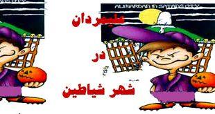 کتاب قصه صوتی«علیمردان در شهر شیاطین»2