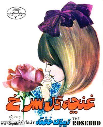 کتاب قصه صوتی«غنچه گل سرخ» یا «زیبای خفته» محصول سوپراسکوپ