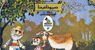 کتاب قصه صوتی: «حسن و خانم حنا» در «لوبیای سحرآمیز»